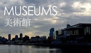 関西の美術館