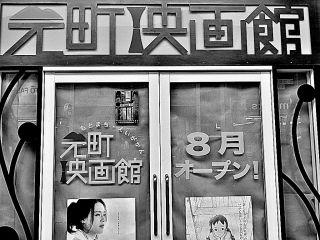 元町映画館プレオープン写真