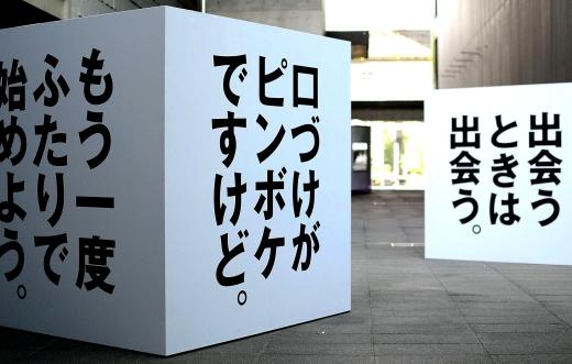 関西文化の日_兵庫県立美術館エントランス