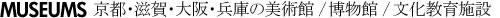 関西の美術館・博物館・プラネタリウム